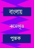 kamasutra positions ebook pdf free