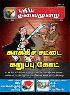vikatan ebook free download pdf
